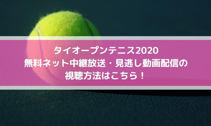 タイオープンテニス2020無料ネット中継放送・見逃し動画配信の視聴方法はこちら!