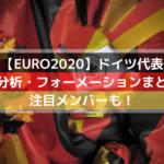 ユーロ2020ドイツ代表の注目選手メンバーは?最新フォーメーションと戦術まとめ!