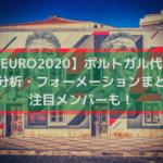 ユーロ2020ポルトガル代表注目選手メンバーは?最新フォーメーションと戦術まとめ!