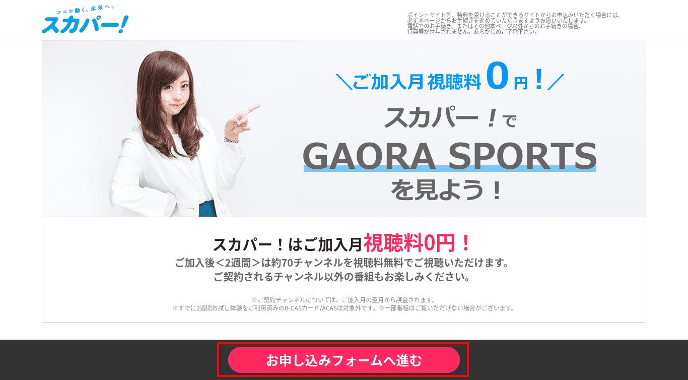 スカパー!GAORA加入ガイド
