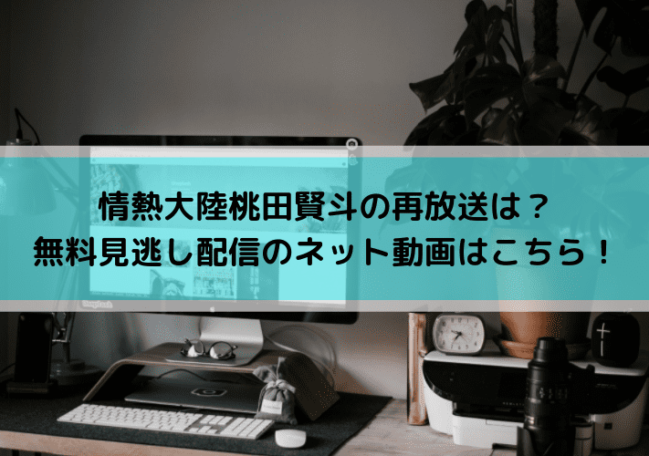 情熱大陸桃田賢斗の再放送は?無料見逃し配信のネット動画はこちら!