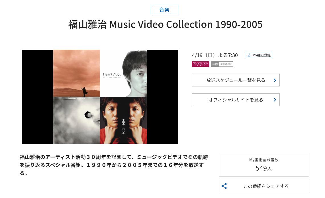 福山雅治 Music Video Collection 1990-2005 - 音楽 - WOWOWオンライン