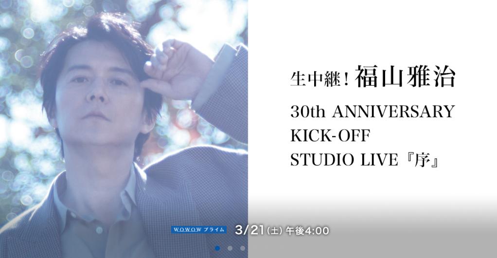 福山雅治30周年スタジオライブWOWOWオンライン