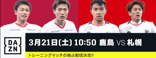 DAZN鹿島札幌トレーニングマッチ
