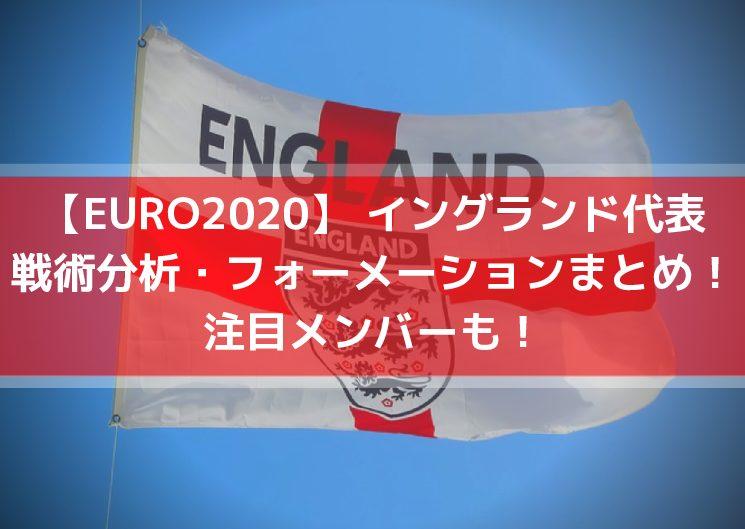 ユーロ2020イングランド代表の注目選手メンバーは?最新フォーメーションと戦術まとめ!