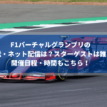 F1バーチャルグランプリのライブ放送・ネット配信予定と開催日程・時間は?