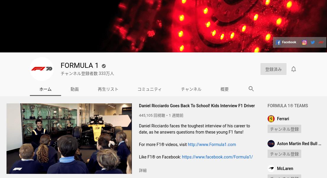 FORMULA1_公式Youtube