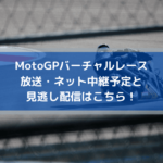MotoGPバーチャルレースの放送・ネット中継予定と見逃し配信はこちら!