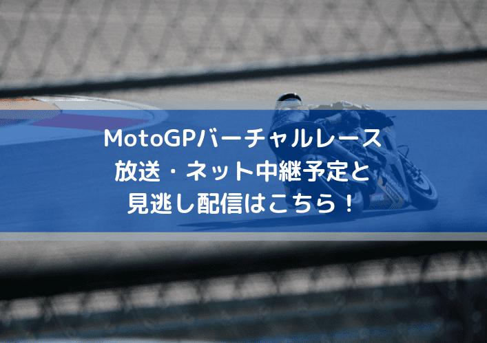 MotoGPバーチャルレース放送・ネット中継予定と見逃し配信はこちら
