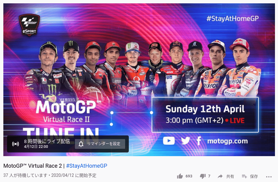 MotoGPVirtualRace2#StayAtHomeGPYouTube