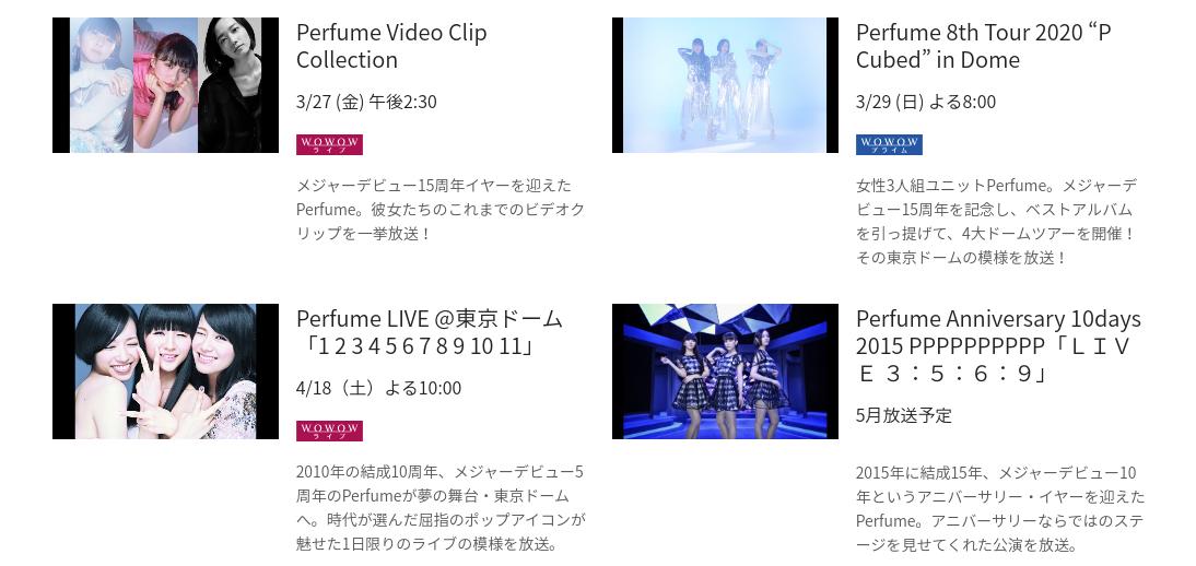Perfume 結成20年&メジャーデビュー15周年 WOWOWスペシャルコンテンツ紹介