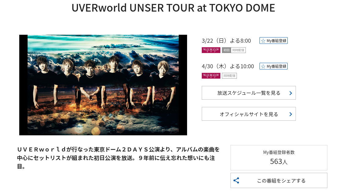 UVERworld UNSER TOUR at TOKYO DOME - 音楽 - WOWOWオンライン