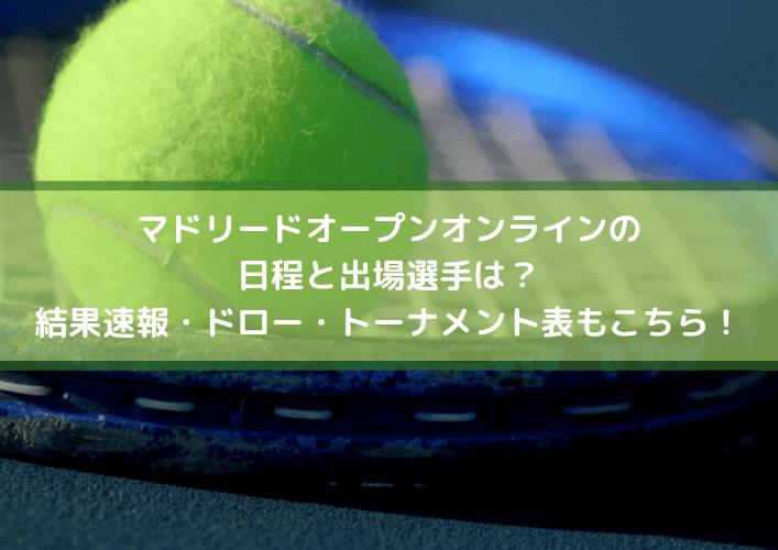 マドリードオープンオンラインの日程と出場選手は?結果速報・ドロー・トーナメント表もこちら