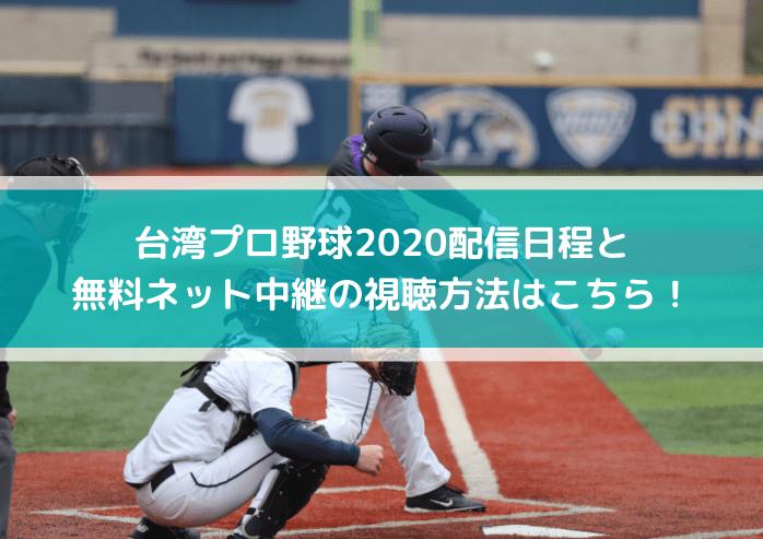 台湾プロ野球2020配信日程と無料ネット中継の視聴方法はこちら!
