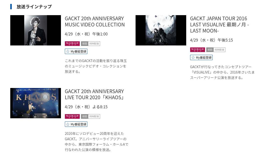 GACKT_20thANNIVERSARY_WOWOW_SPECIAL