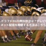 NFLドラフト2020無料放送は?テレビ中継とネット配信を視聴する方法はこちら!