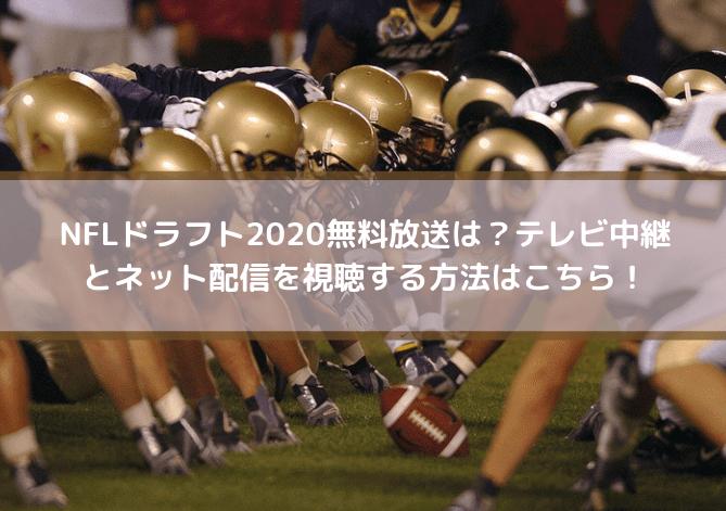 NFLドラフト2020無料放送は?テレビ中継とネット配信を視聴する方法はこちら