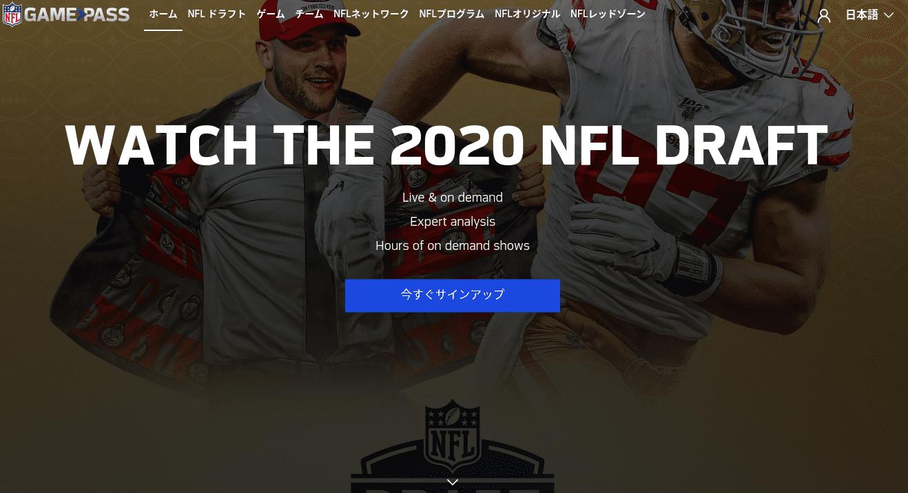 NFLGamePass
