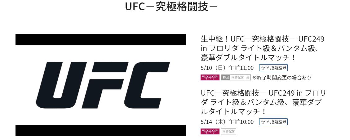 UFC249究極格闘技WOWOWオンライン