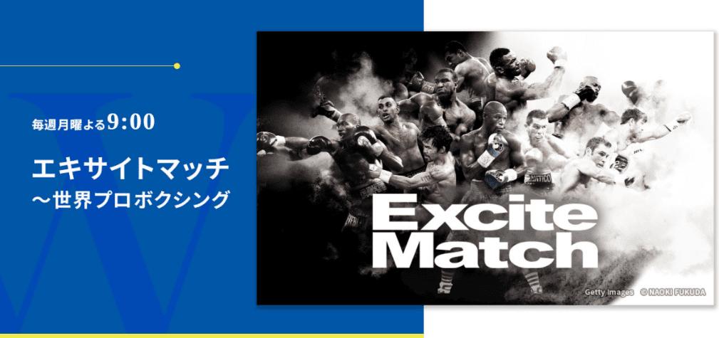 エキサイトマッチ世界プロボクシング