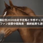 宝塚記念2020ファン投票順位中間発表・最終結果を速報!出走予定馬と予想オッズもこちら!