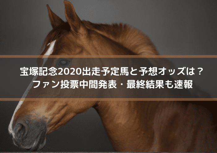 宝塚記念2020出走予定馬と予想オッズは?ファン投票中間発表・最終結果も速報