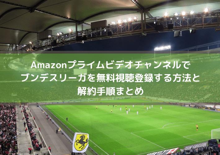 Amazonプライムビデオチャンネルでブンデスリーガを無料視聴登録する方法と解約手順まとめ
