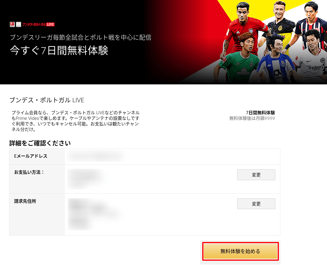 AmazonPrimeVideoブンデスポルトガルLIVE_無料体験登録の確認