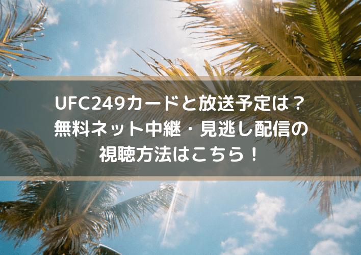 UFC249カードと放送予定は?無料ネット中継・見逃し配信の視聴方法はこちら!
