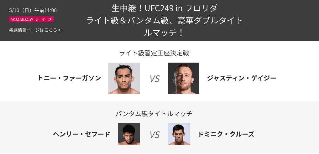 UFC249究極格闘技WOWOW放送