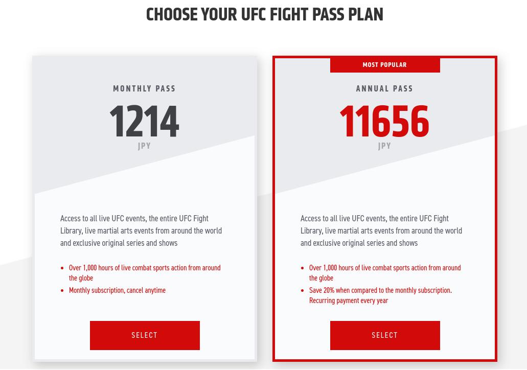 UFC_Fight_Pass価格