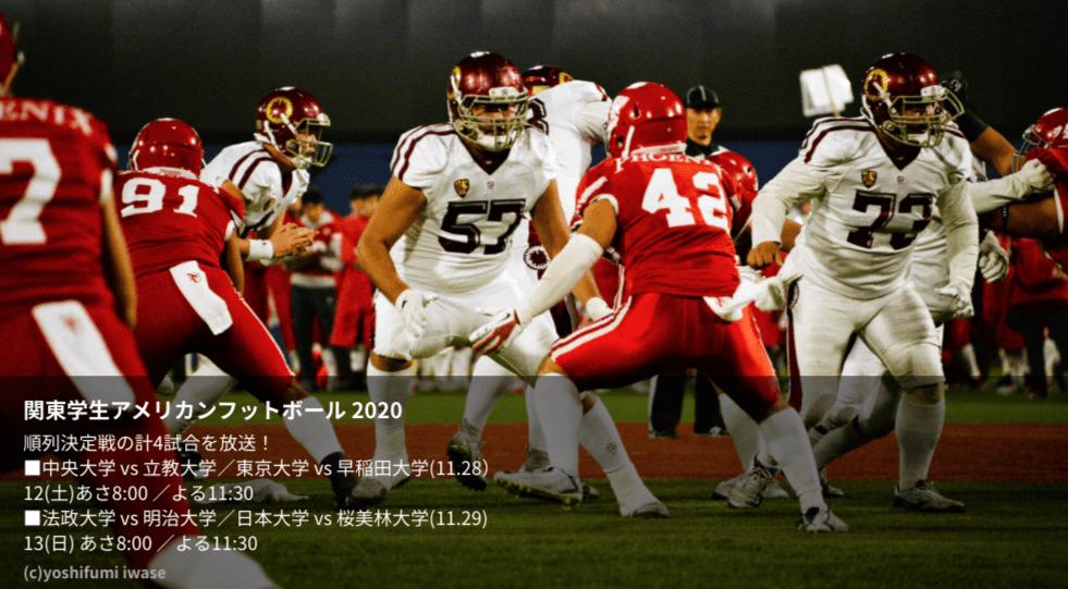 関東学生アメリカンフットボール2020-GAORA (1)
