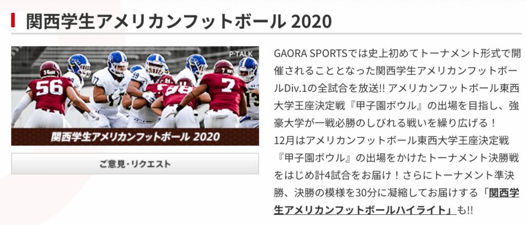 関西学生アメリカンフットボール-2020-アメリカンフットボール-GAORA (1)