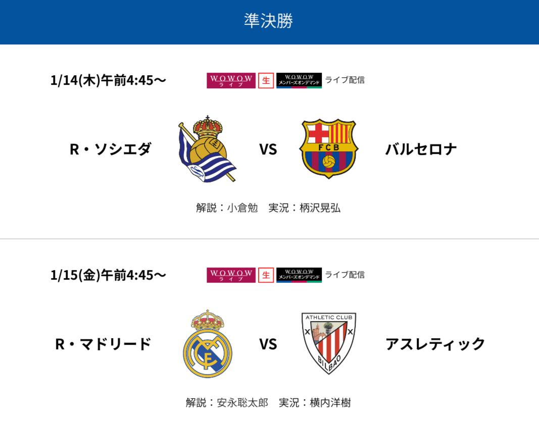 【準決勝】スペインサッカー_スーペルコパ 2021WOWOW放送予定