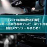 【2021年最新放送日程】サッカー日本代表のテレビ・ネット中継と試合スケジュールまとめ!