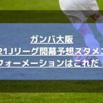 ガンバ大阪2021Jリーグ開幕戦予想スタメン!フォーメーションはこれだ!