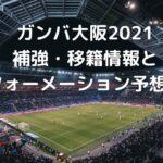 ガンバ大阪2021補強の噂・移籍情報とフォーメーション予想!