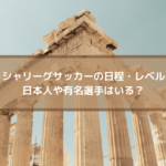 ギリシャリーグサッカーの日程・レベルは?日本人や有名選手はいる?