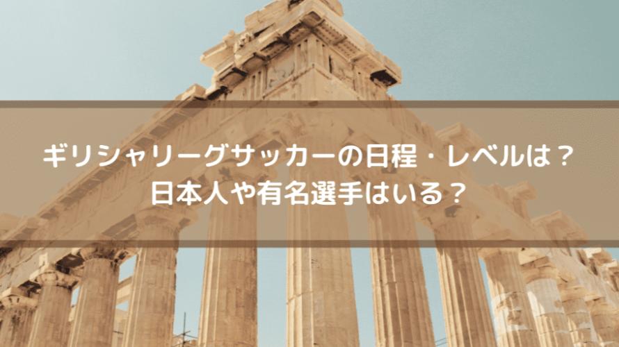 ギリシャリーグサッカーの日程・レベルは?日本人や有名選手