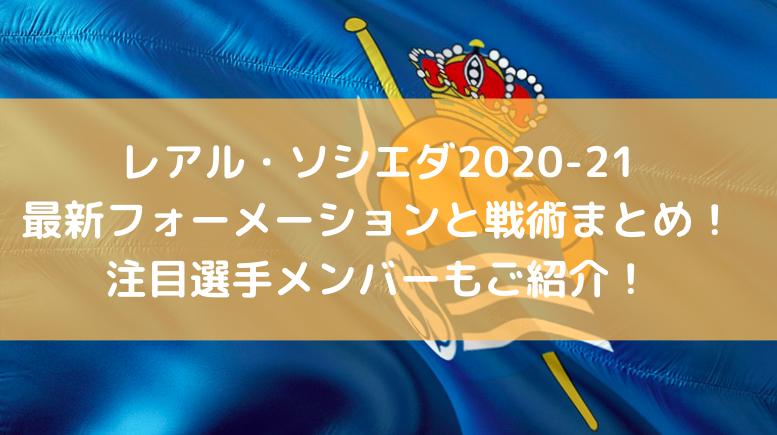 レアル・ソシエダ2020-21最新フォーメーションと戦術まとめ!注目選手メンバーもご紹介!