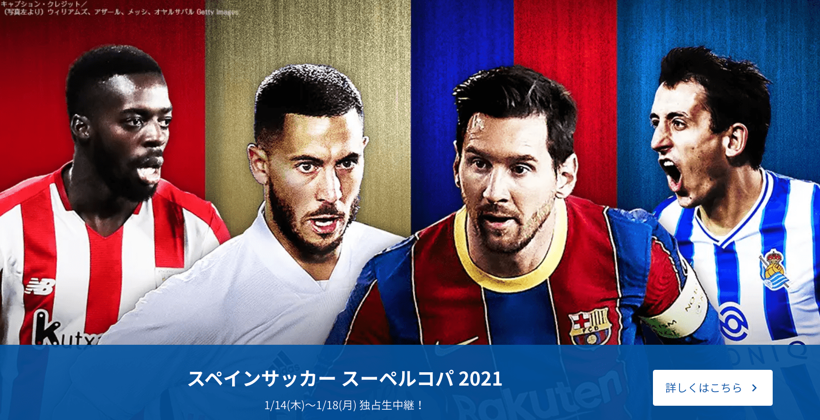 スペインサッカー_スーペルコパ2021_スポーツ_WOWOWオンライン