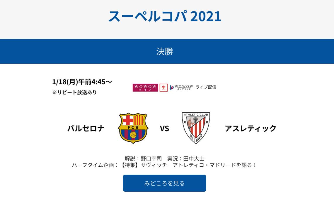 スーペルコパ決勝WOWOW放送_バルセロナ対ビルバオ