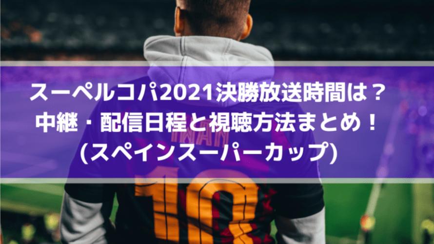 スーペルコパ2021決勝放送時間は?中継・配信日程と視聴方法まとめ!(スペインスーパーカップ)