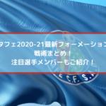 ヘタフェ2020-21最新フォーメーションと戦術まとめ!注目選手メンバーもご紹介!