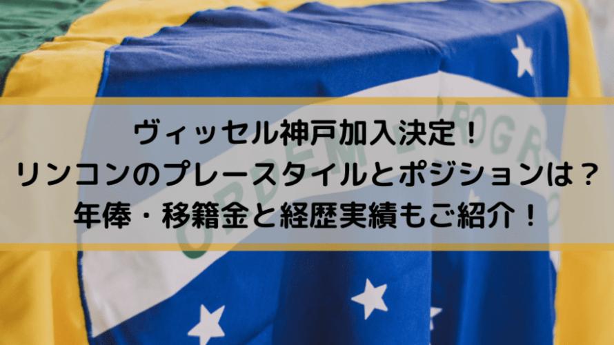 神戸リンコンのプレースタイルとポジションは?年俸・移籍金と経歴実績もご紹介!