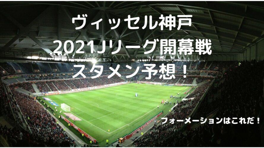 ヴィッセル神戸2021Jリーグ開幕戦スタメン予想!フォーメーションはこれだ!