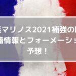 横浜マリノス2021補強の噂・移籍情報とフォーメーション予想!