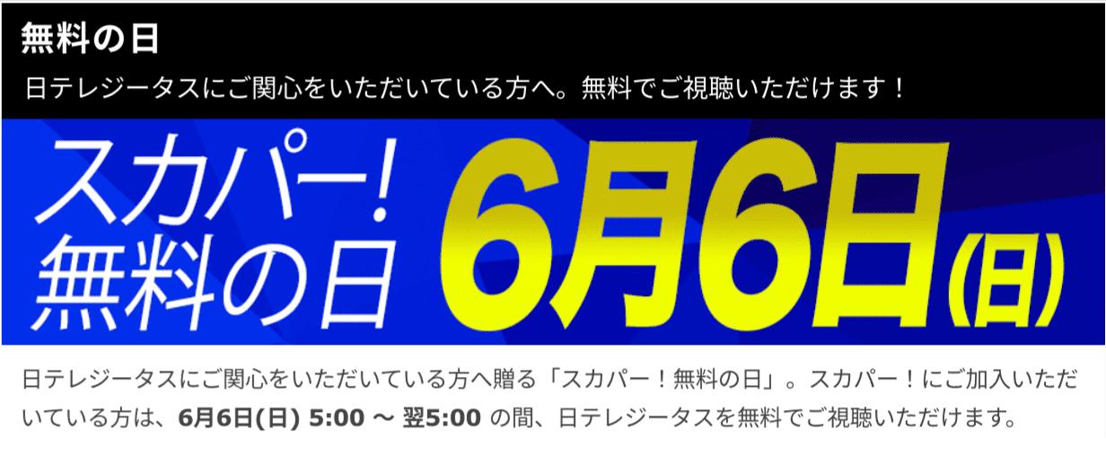 無料の日_日テレジータス_2021年6月 (3)
