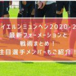 バイエルンミュンヘン2020-21最新フォーメーションと戦術まとめ!注目選手メンバーもご紹介!