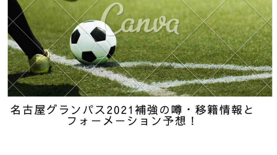 名古屋グランパス2021補強の噂・移籍情報とフォーメーション予想